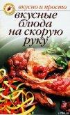 Вкусные блюда на скорую руку - Ивушкина Ольга