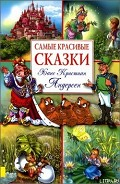 Самые красивые сказки - Андерсен Ханс Кристиан