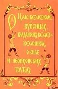 О царь– колоколе, бубенцах, валдайских колокольчиках, о биле и ерихонских трубах - Кабанова Н. И.