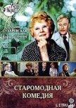 Старомодная комедия - Арбузов Алексей Николаевич