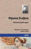 Гигантский крот - Кафка Франц