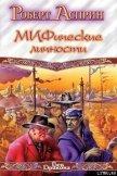 Удача или МИФ - Асприн Роберт Линн