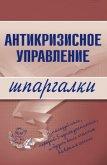 Антикризисное управление - Бабушкина Елена