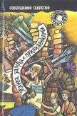 Тайна замка с привидениями - Багдай Адам