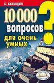 10000 вопросов для очень умных - Баландин Бронислав Борисович