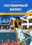 Гостиничный бизнес. Как достичь безупречного сервиса - Балашова Екатерина Андреевна