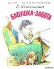 Бабушка-Забота - Благинина Елена Александровна