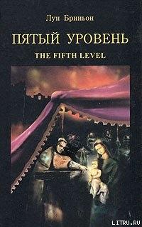 Пятый уровень.The fifth level - Бриньон Луи