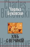 Хлеб с ветчиной - Буковски Чарльз