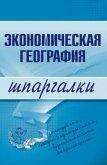 Экономическая география - Бурханова Наталья