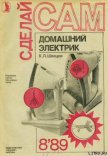 Кубик-тайник - Калинин А. Т.