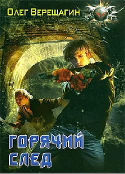 Серия книг Приключения Олега