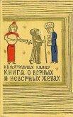 Книга о верных и неверных женах - Канбу Инаятуллах