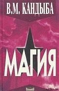 ''Магия'' – энциклопедия магии и колдовства - Кандыба Виктор Михайлович