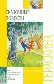 СКАЗОЧНЫЕ ПОВЕСТИ - Гераскина Лия Борисовна
