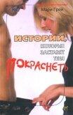 Истории, которые заставят тебя покраснеть (сборник) - Крылов Григорий Александрович