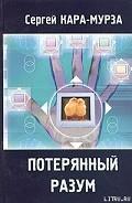 Потерянный разум - Кара-Мурза Сергей Георгиевич