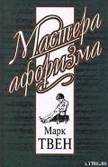 Афоризмы и шутки - Твен Марк