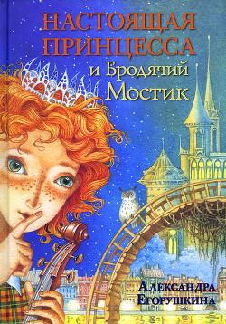 Серия книг Настоящая принцесса