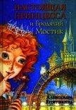 Настоящая принцесса и Бродячий Мостик - Егорушкина Александра