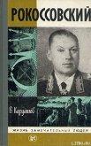 Рокоссовский - Кардашов Владислав Иванович