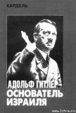 Адольф Гитлер — основатель Израиля - Кардель Хеннеке