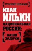 Наши задачи-Том II - Ильин Иван Александрович
