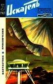 Искатель. 1963. Выпуск №3 - Попков Юрий
