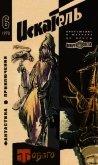 Искатель. 1970. Выпуск №6 - Биленкин Дмитрий Александрович