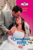 Счастливый брак - Йорк Андреа