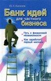 Банк идей для частного бизнеса - Киселев Ю. Н.