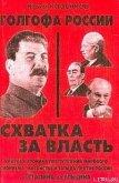 Голгофа России Схватка за власть - Козенков Юрий