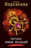 Паутина чужих желаний - Корсакова Татьяна Викторовна