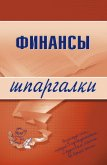Финансы - Котельникова Екатерина