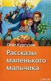 Рассказы маленького мальчика - Кургузов Олег