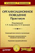 Организационное поведение. Учебник для ВУЗов - Латфуллин Геннадий