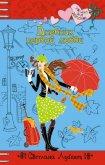 Дневник первой любви - Лубенец Светлана