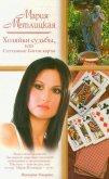 Хозяйки судьбы, или Спутанные Богом карты - Метлицкая Мария