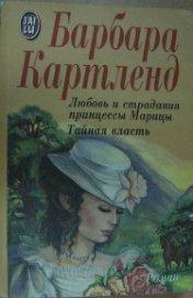 Любовь и страдания принцессы Марицы - Картленд Барбара