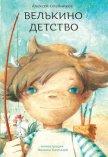 Велькино детство - Олейников Алексей Александрович