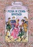Роза и семь братьев - Олкотт Луиза Мэй