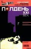 Полдень, XXI век. Журнал Бориса Стругацкого 2010 № 6 - Кузьминов Илья