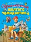 Приключения жёлтого чемоданчика - Прокофьева Софья Леонидовна