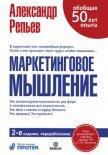Маркетинговое мышление, или Клиентомания - Репьев Александр Павлович