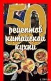50 рецептов китайской кухни - Рзаева Елена Сергеевна