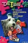 Серия книг Приключения Григория Молодцова