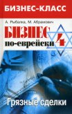 Бизнес по-еврейски 4: грязные сделки - Рыбалка Александр