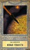 Новая планета (сборник) - Сапарин Виктор Степанович