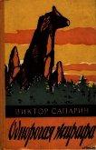 Однорогая жирафа (сборник) - Сапарин Виктор Степанович