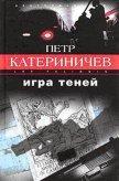 Игра теней - Катериничев Петр Владимирович